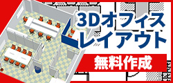 3D オフィスレイアウト